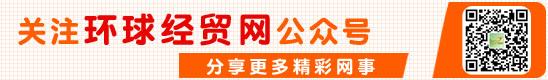 环球jing贸网weixingong众号